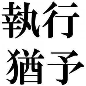 執行猶予の四字熟語-壁紙/画像