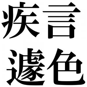 疾言遽色の四字熟語-壁紙/画像