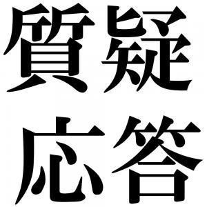 質疑応答の四字熟語-壁紙/画像