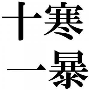 十寒一暴の四字熟語-壁紙/画像