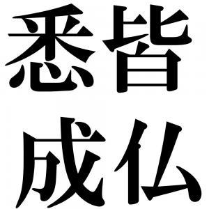 悉皆成仏の四字熟語-壁紙/画像