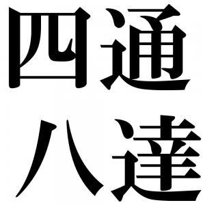 四通八達の四字熟語-壁紙/画像