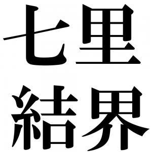 七里結界の四字熟語-壁紙/画像