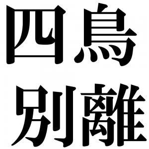 四鳥別離の四字熟語-壁紙/画像