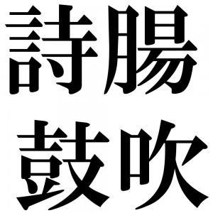 詩腸鼓吹の四字熟語-壁紙/画像