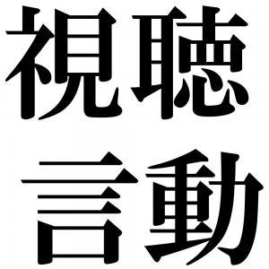 視聴言動の四字熟語-壁紙/画像