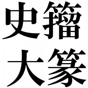 史籀大篆の四字熟語-壁紙/画像