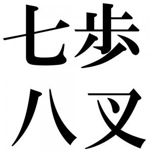 七歩八叉の四字熟語-壁紙/画像