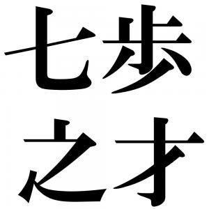 七歩之才の四字熟語-壁紙/画像