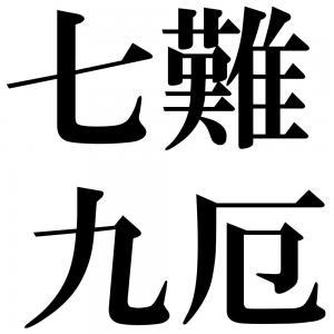 七難九厄の四字熟語-壁紙/画像