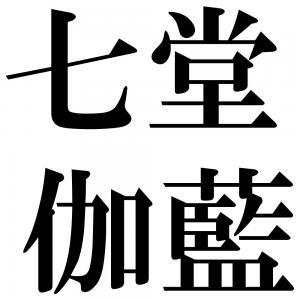 七堂伽藍の四字熟語-壁紙/画像