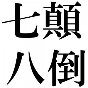 七顛八倒の四字熟語-壁紙/画像