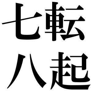 七転八起の四字熟語-壁紙/画像