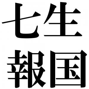 七生報国の四字熟語-壁紙/画像