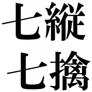 七縦七擒の四字熟語-壁紙/画像