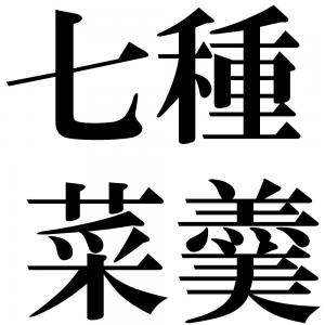 七種菜羹の四字熟語-壁紙/画像