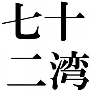 七十二湾の四字熟語-壁紙/画像