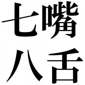 七嘴八舌の四字熟語-壁紙/画像