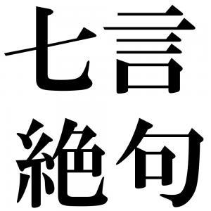 七言絶句の四字熟語-壁紙/画像