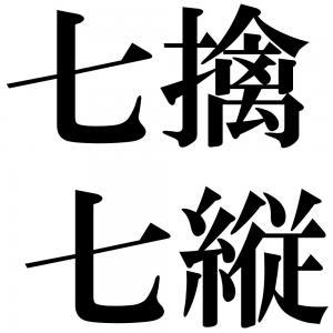七擒七縦の四字熟語-壁紙/画像