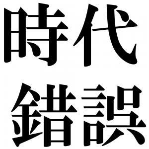 時代錯誤の四字熟語-壁紙/画像
