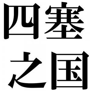 四塞之国の四字熟語-壁紙/画像