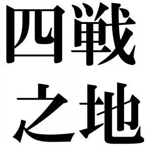 四戦之地の四字熟語-壁紙/画像