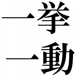 一挙一動の四字熟語-壁紙/画像