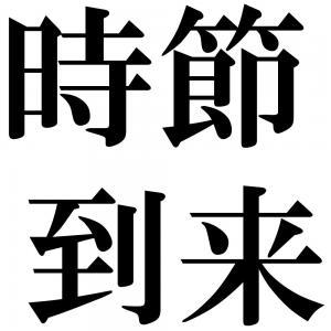 時節到来の四字熟語-壁紙/画像