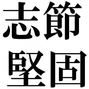 志節堅固の四字熟語-壁紙/画像