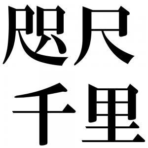 咫尺千里の四字熟語-壁紙/画像