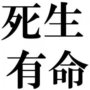 死生有命の四字熟語-壁紙/画像