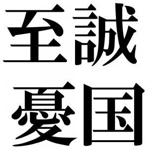 至誠憂国の四字熟語-壁紙/画像