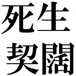 死生契闊の四字熟語-壁紙/画像