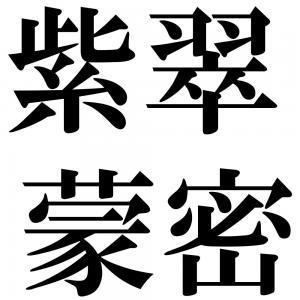 紫翠蒙密の四字熟語-壁紙/画像