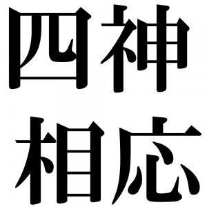 四神相応の四字熟語-壁紙/画像