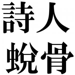 詩人蛻骨の四字熟語-壁紙/画像
