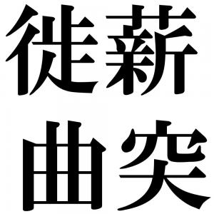 徙薪曲突の四字熟語-壁紙/画像