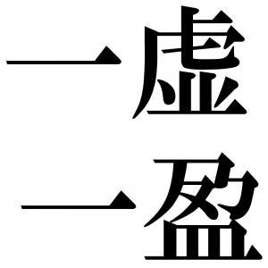 一虚一盈の四字熟語-壁紙/画像