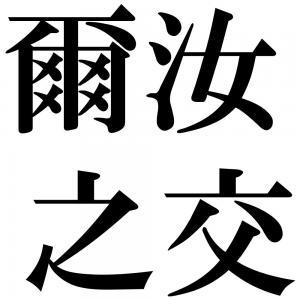 爾汝之交の四字熟語-壁紙/画像