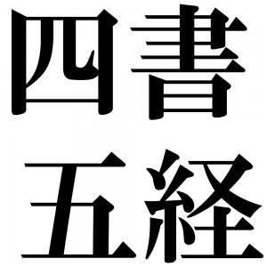 四書五経の四字熟語-壁紙/画像