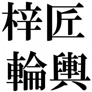 梓匠輪輿の四字熟語-壁紙/画像