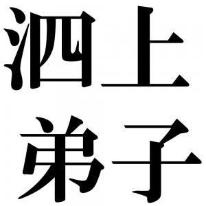 泗上弟子の四字熟語-壁紙/画像