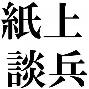 紙上談兵の四字熟語-壁紙/画像