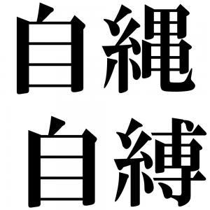 自縄自縛の四字熟語-壁紙/画像
