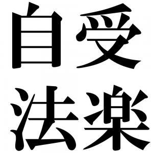 自受法楽の四字熟語-壁紙/画像
