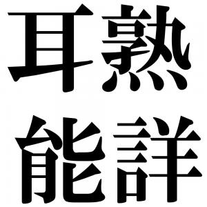 耳熟能詳の四字熟語-壁紙/画像