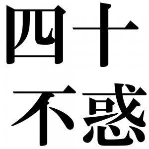 四十不惑の四字熟語-壁紙/画像