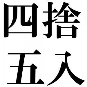 四捨五入の四字熟語-壁紙/画像