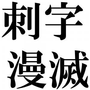 刺字漫滅の四字熟語-壁紙/画像